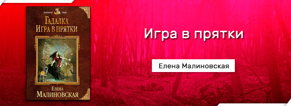 Игра в прятки (Елена Малиновская)