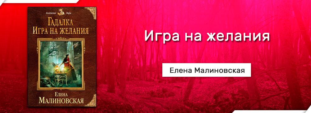 Игра на желания (Елена Малиновская)