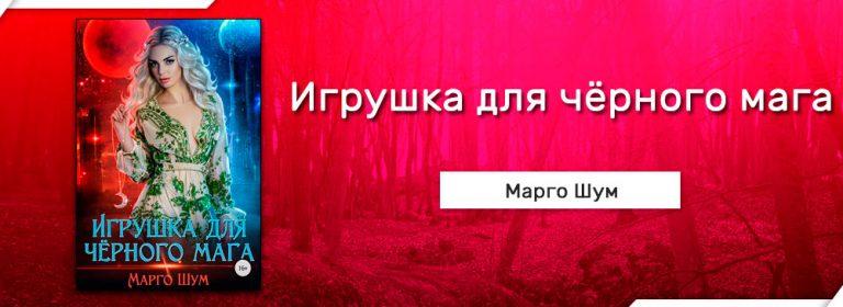 ИГРУШКА ДЛЯ ЧЕРНОГО МАГА МАРГО ШУМ СКАЧАТЬ БЕСПЛАТНО