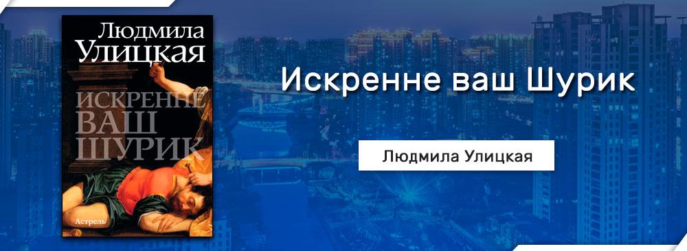 Искренне ваш Шурик (Людмила Улицкая)