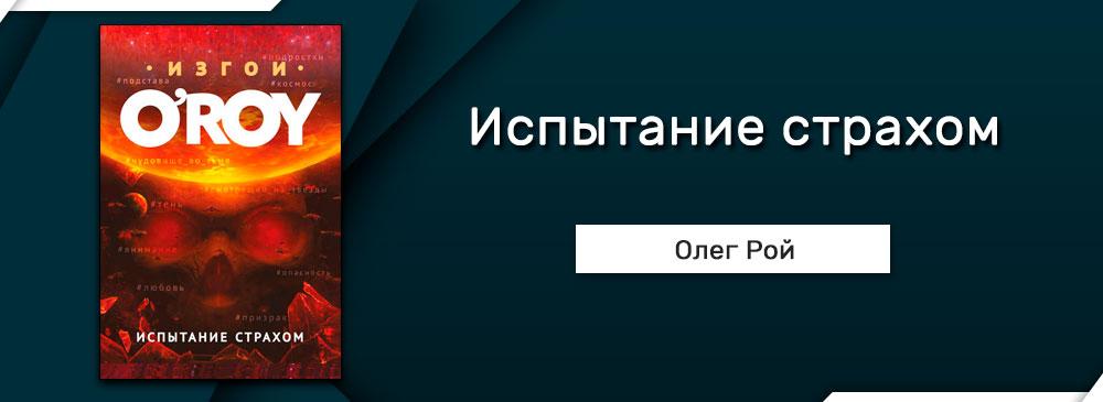 Испытание страхом (Олег Рой)
