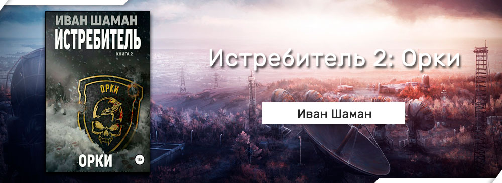 Истребитель 2: Орки (Иван Шаман)