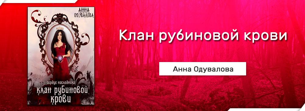Клан рубиновой крови. Сердце Наследника (Анна Одувалова)