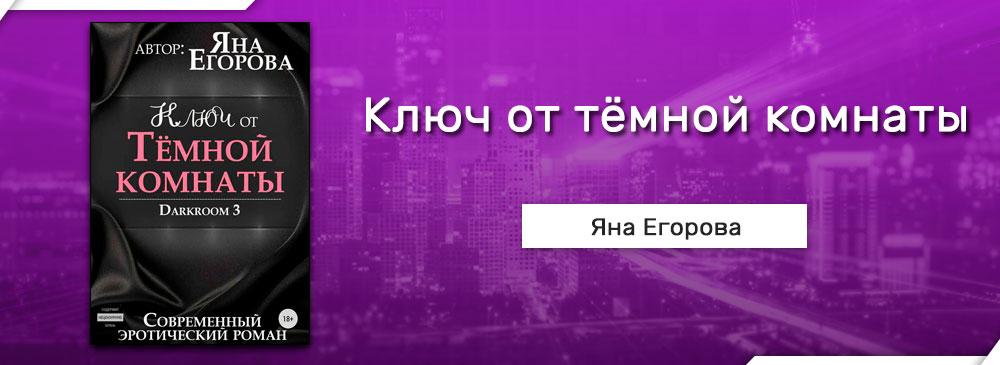 Ключ от тёмной комнаты (Яна Егорова)