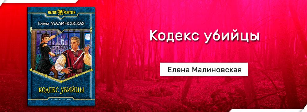 Кодекс убийцы (Елена Малиновская)
