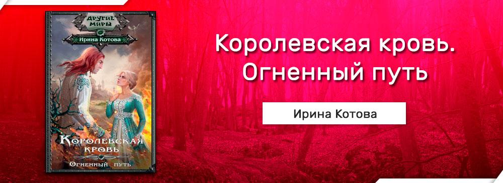Королевская кровь. Огненный путь (Ирина Котова)