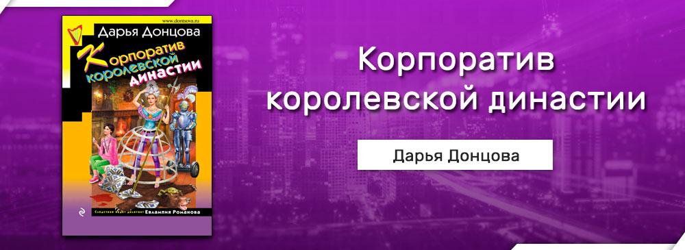 Корпоратив королевской династии (Дарья Донцова)