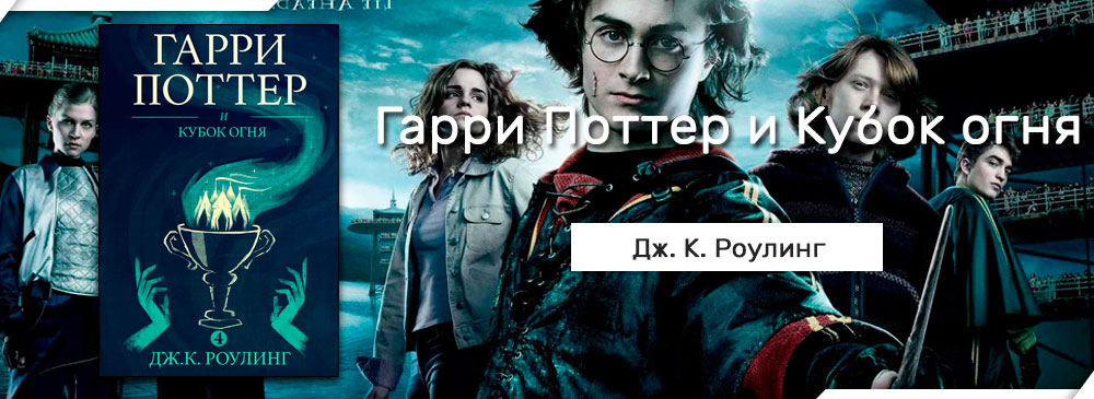 Гарри Поттер и Кубок огня (Джоан Роулинг)