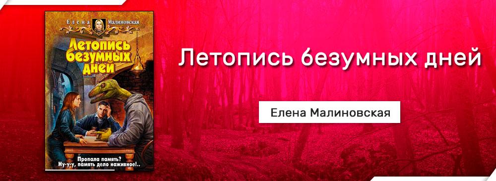 Летопись безумных дней (Елена Малиновская)