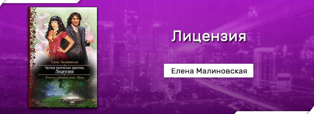 Лицензия (Елена Малиновская)