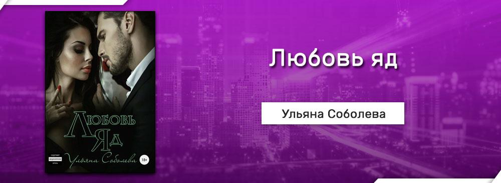 Любовь яд (Ульяна Соболева)