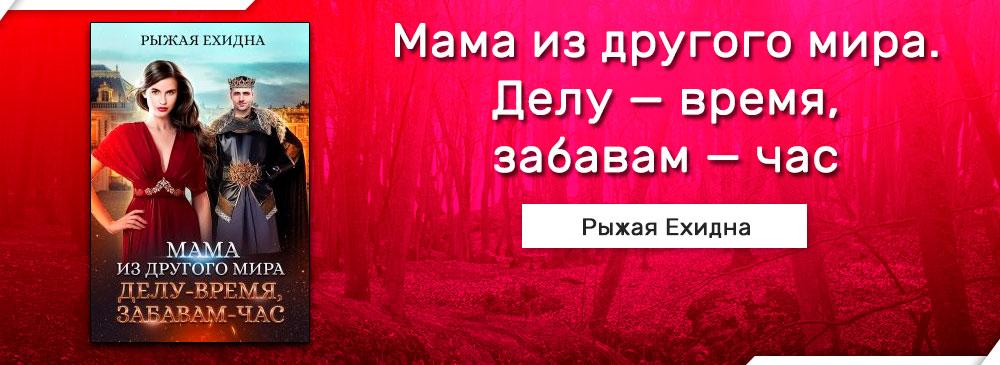 Мама из другого мира 3 . Делу — время, забавам — час (Рыжая Ехидна)