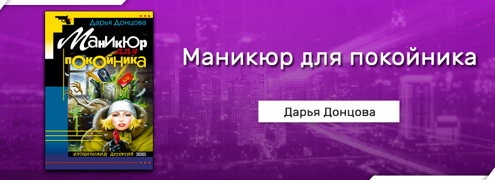 Маникюр для покойника (Дарья Донцова)