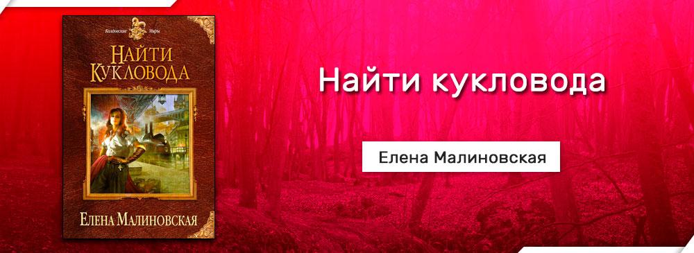 Найти кукловода (Елена Малиновская)