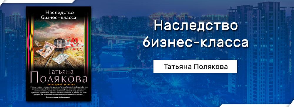 Наследство бизнес-класса (Татьяна Полякова)