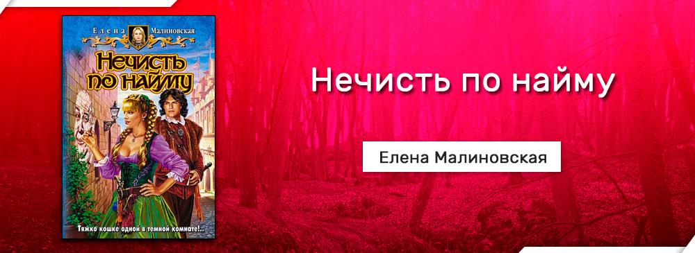 Нечисть по найму (Елена Малиновская)