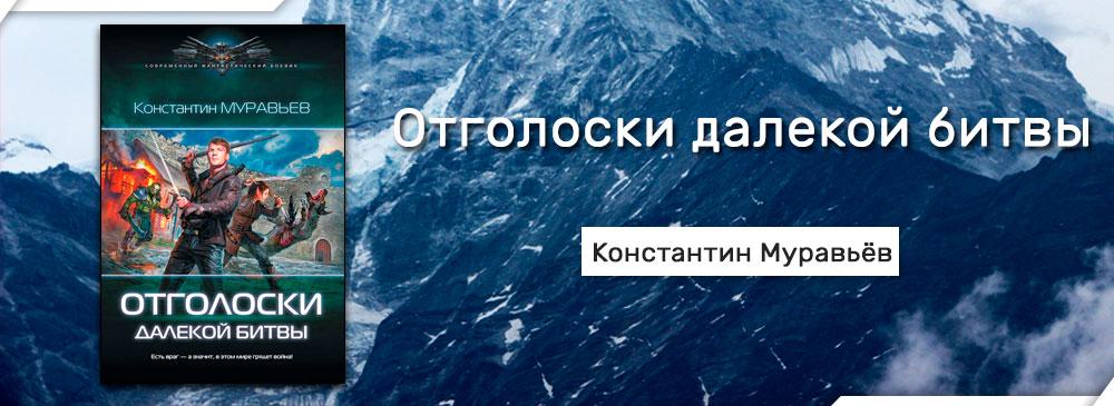 Отголоски далекой битвы (Константин Муравьёв)