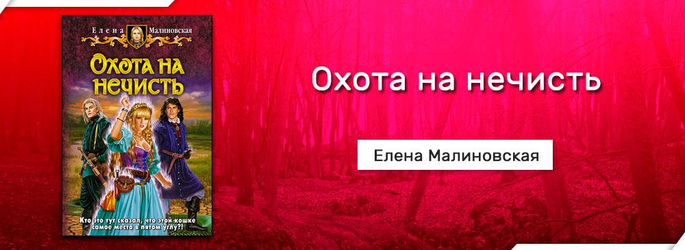 Охота на нечисть (Елена Малиновская)