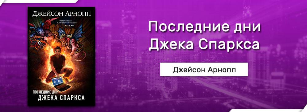 Последние дни Джека Спаркса (Джейсон Арнопп)