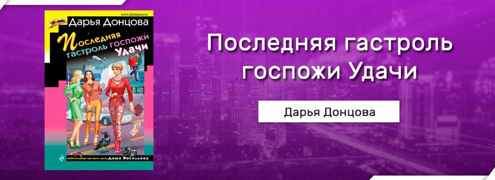Последняя гастроль госпожи Удачи (Дарья Донцова)