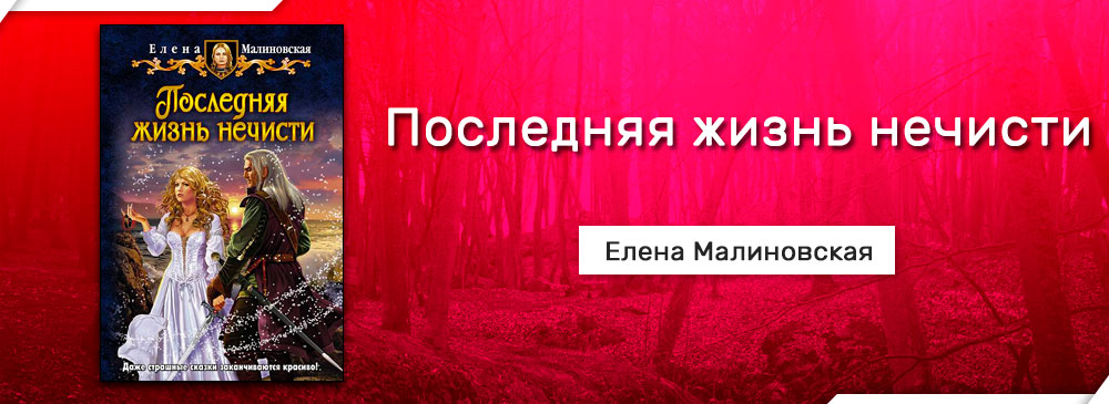 Последняя жизнь нечисти (Елена Малиновская)