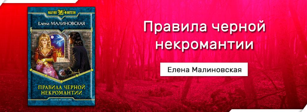 Правила черной некромантии (Елена Малиновская)