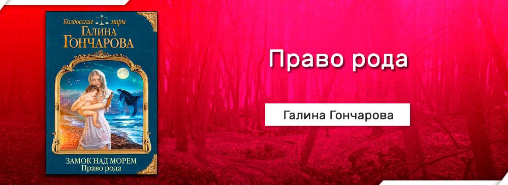 Право рода (Галина Гончарова)