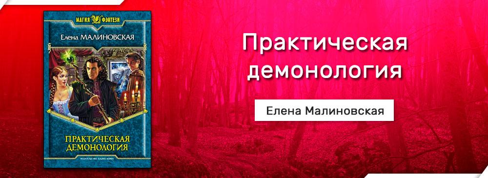 Практическая демонология (Елена Малиновская)