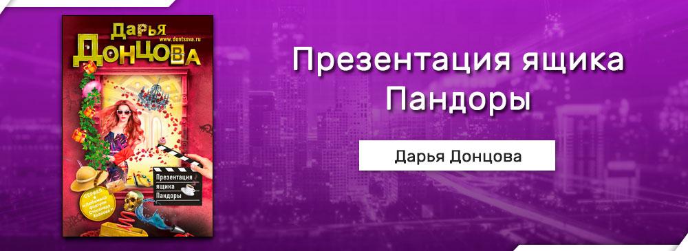 Презентация ящика Пандоры (Дарья Донцова)
