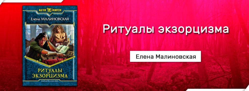 Ритуалы экзорцизма (Елена Малиновская)