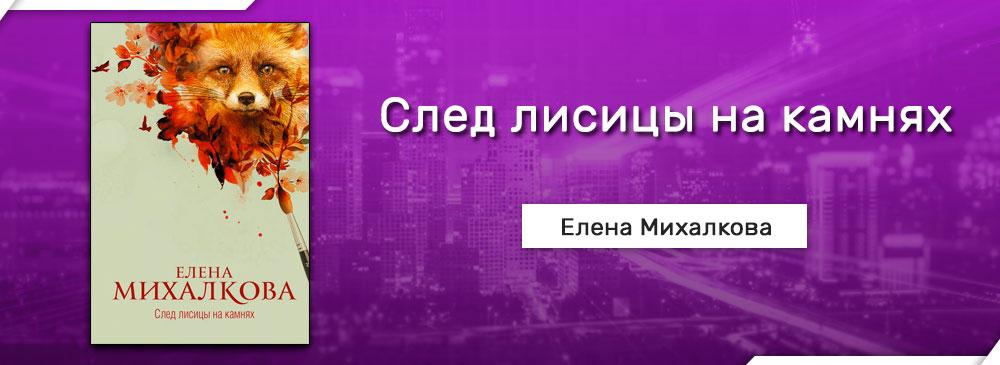 След лисицы на камнях (Елена Михалкова)