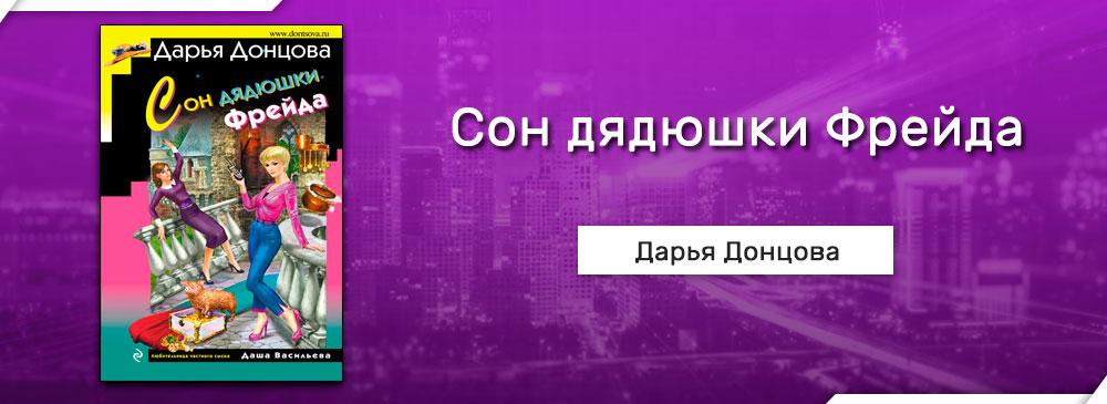 Сон дядюшки Фрейда (Дарья Донцова)