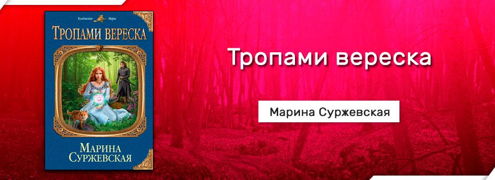 Тропами вереска (Марина Суржевская)