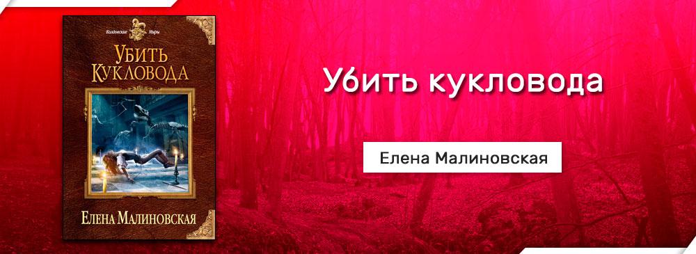 Убить кукловода (Елена Малиновская)