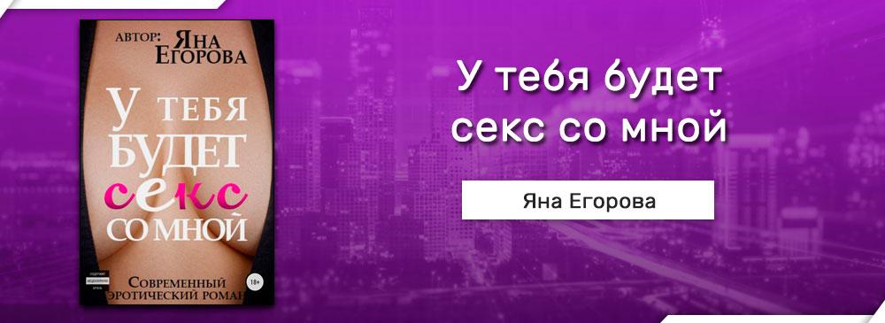 У тебя будет секс со мной (Яна Егорова)