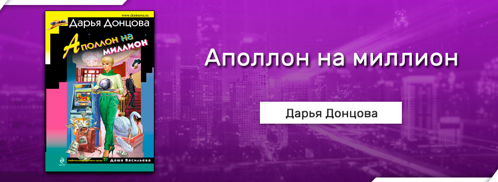 Аполлон на миллион (Дарья Донцова)