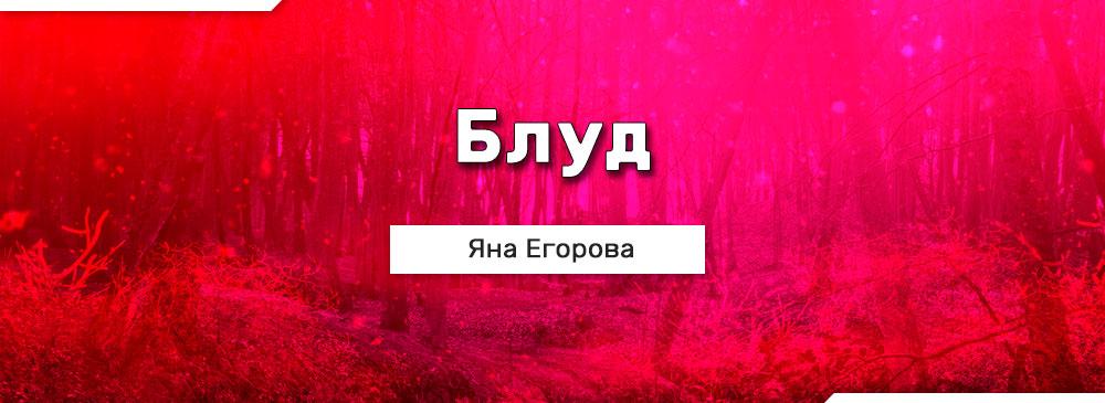 Блуд (Яна Егорова)