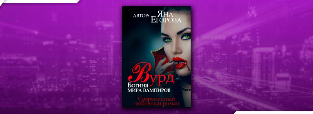 Вурд. Богиня мира вампиров (Яна Егорова)
