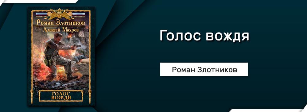 Голос вождя (Роман Злотников)