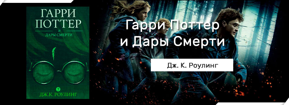 Гарри Поттер и Дары Смерти (Джоан Роулинг)