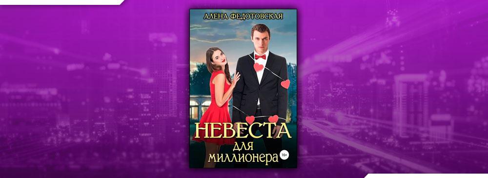Невеста для миллионера (Алена Федотовская)