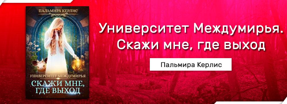 Университет Междумирья. Скажи мне, где выход (Пальмира Керлис)
