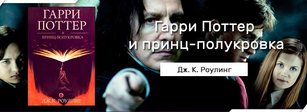 Гарри Поттер и принц-полукровка (Джоан Роулинг)