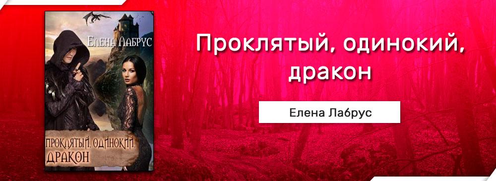 Проклятый, одинокий, дракон (Елена Лабрус)