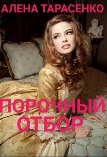 Порочный отбор (Алена Тарасенко)