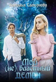 Мой (не) властный демон (Наталья Самсонова)
