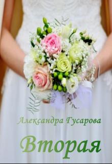Вторая (Александра Гусарова)