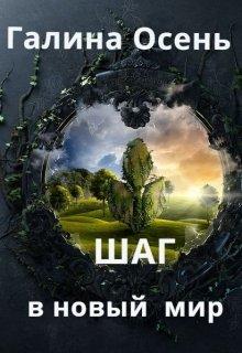 Шаг в новый мир (Галина Осень)