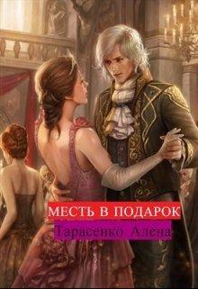 Месть в подарок Алена Тарасенко