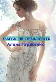 Замуж не предлагать (Алена Тарасенко)